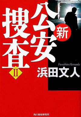 【中古】文庫 <<日本文学>> 新公安捜査Ⅱ / 浜田文人