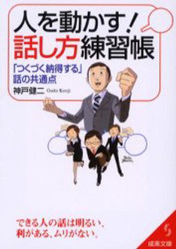 <<趣味・雑学>> 人を動かす!話し方練習帳 / 神戸健二