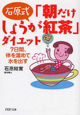 【中古】文庫 <<趣味・雑学>> 石原式「朝だけしょうが紅茶」ダイエット / 石原結實