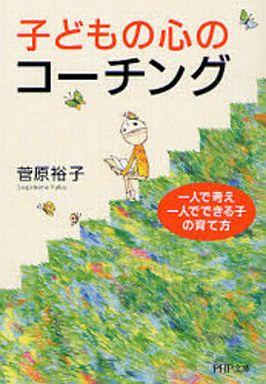 【中古】文庫 <<趣味・雑学>> 子どもの心のコーチング 一人で考え、一人でできる子の育て方 / 菅原裕子