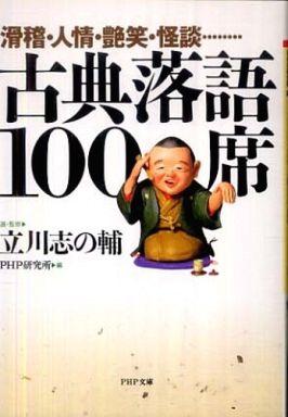 【中古】文庫 <<趣味・雑学>> 古典落語100席 / 立川志の輔