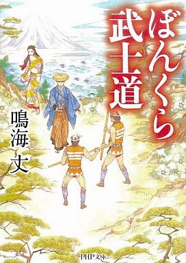 【中古】文庫 <<趣味・雑学>> ぼんくら武士道 / 鳴海丈