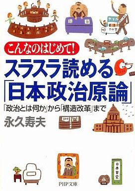 【中古】文庫 <<趣味・雑学>> スラスラ読める「日本政治原論」 「政治と / 永久寿夫