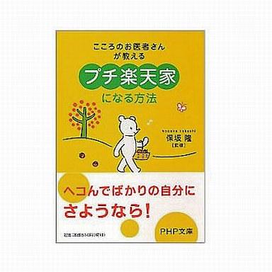 【中古】文庫 <<趣味・雑学>> 「プチ楽天家」になる方法 / 保坂隆