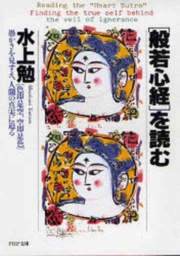 【中古】文庫 <<趣味・雑学>> 「般若心経」を読む / 水上勉