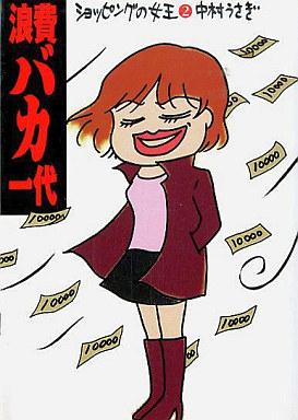 【中古】文庫 <<日本文学>> 浪費バカ一代-ショッピングの女王2 / 中村うさぎ