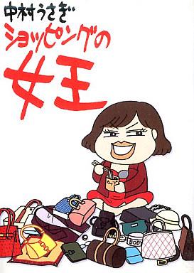 【中古】文庫 <<日本文学>> ショッピングの女王 / 中村うさぎ