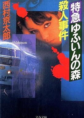 【中古】文庫 <<国内ミステリー>> 特急ゆふいんの森殺人事件 / 西村京太郎