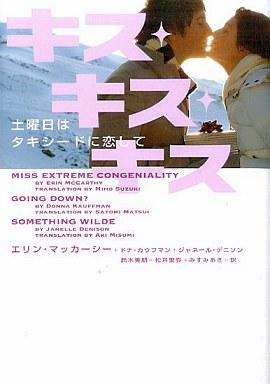 【中古】文庫 <<海外文学>> キス・キス・キス 土曜日はタキシードに恋して / E・マッカーシー