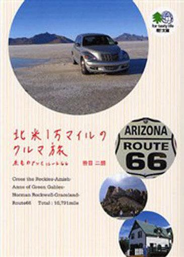 【中古】文庫 <<趣味・雑学>> 北米1万マイルのクルマ旅 赤毛のアンとル / 笹目二朗