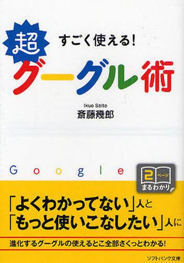 【中古】文庫 <<趣味・雑学>> すごく使える!超グーグル術 / 斎藤幾郎