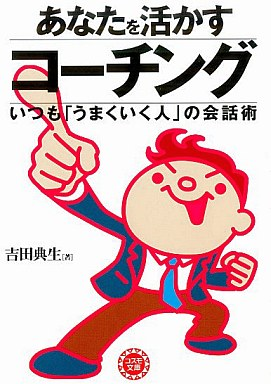 【中古】文庫 <<趣味・雑学>> あなたを活かすコーチング / 吉田典生