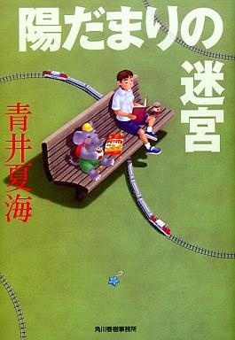 【中古】文庫 <<日本文学>> 陽だまりの迷宮 / 青井夏海