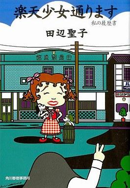【中古】文庫 <<日本文学>> 楽天少女通ります 私の履歴書 / 田辺聖子