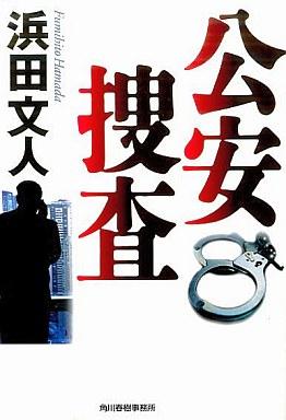 【中古】文庫 <<日本文学>> 公安捜査 新装版 / 浜田文人