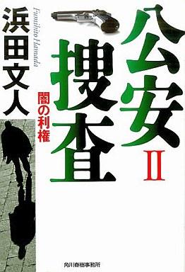 【中古】文庫 <<日本文学>> 公安捜査 2 闇の利権 / 浜田文人