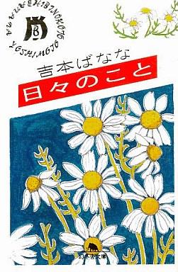 【中古】文庫 <<日本文学>> 日々のこと / 吉本ばなな