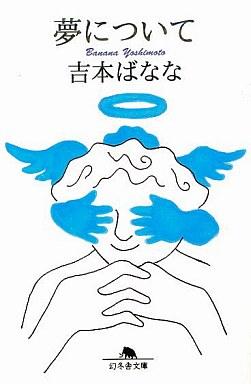 【中古】文庫 <<日本文学>> 夢について / 吉本ばなな