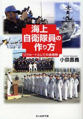 【中古】文庫 <<日本文学>> 海上自衛隊員の作り方 / 小泉昌義