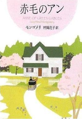 【中古】文庫 <<海外文学>> 赤毛のアン-赤毛のアン・シリーズ1- / モンゴメリ