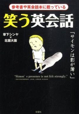 【中古】文庫 <<趣味・雑学>> 参考書や英会話本に載っている 笑う英会話 / 草下シンヤ