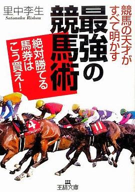 【中古】文庫 <<趣味・雑学>> 競馬の天才がすべて明かす 最強の競馬術 / 里中李生