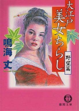 【中古】文庫 <<日本文学>> 大江戸 美女ちらし-野望篇- / 鳴海丈