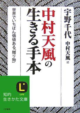 【中古】文庫 <<趣味・雑学>> 中村天風の生きる手本 / 宇野千代