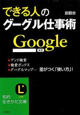 【中古】文庫 <<趣味・雑学>> できる人のグーグル仕事術 / 創藝舎