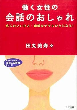 【中古】文庫 <<趣味・雑学>> 働く女性の会話のおしゃれ わたしの時間シ / 田丸美寿々