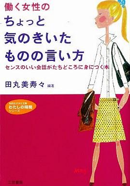 【中古】文庫 <<趣味・雑学>> 働く女性のちょっと気のきいたものの言い方 / 田丸美寿々