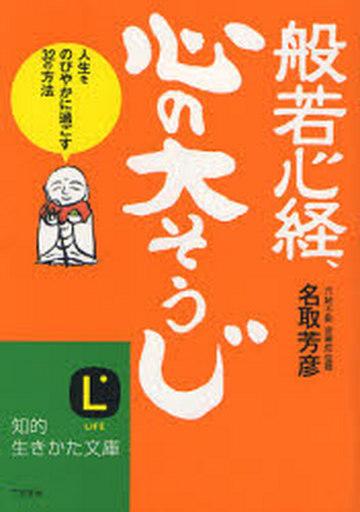 【中古】文庫 <<趣味・雑学>> 般若心経、心の大そうじ / 名取芳彦