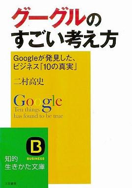 【中古】文庫 <<趣味・雑学>> グーグルのすごい考え方 / 二村高史