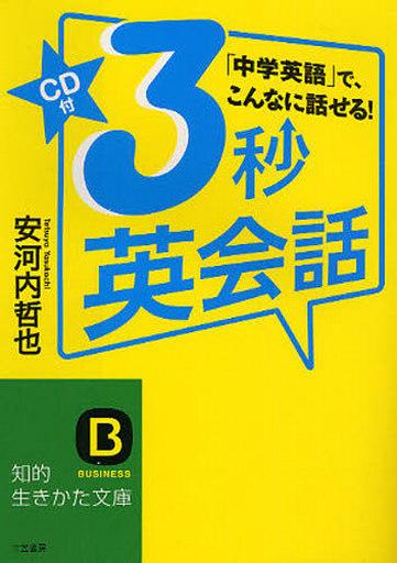 【中古】文庫 <<趣味・雑学>> 3秒英会話 / 安河内哲也