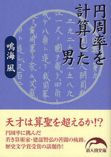 【中古】文庫 <<趣味・雑学>> 円周率を計算した男 / 鳴海風