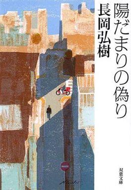 【中古】文庫 <<日本文学>> 陽だまりの偽り / 長岡弘樹