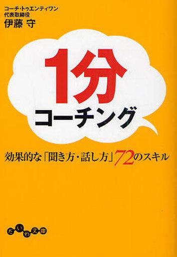 【中古】文庫 <<趣味・雑学>> 1分コーチング 効果的な「聞き方・話し方」72のスキル / 伊藤守