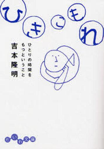 【中古】文庫 <<趣味・雑学>> ひきこもれ ひとりの時間をもつということ / 吉本隆明