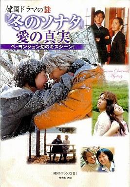 【中古】文庫 <<日本文学>> 韓国ドラマの謎 『冬のソナタ』愛の真実 / 韓ドラ・フレンズ