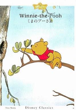 【中古】文庫 <<海外文学>> くまのプーさん ディズニー・クラシッックス 6 / ひこ・田中