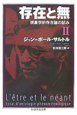 【中古】文庫 <<政治・経済・社会>> 存在と無 現象学的存在論の試み 2 / J・P・サルトル