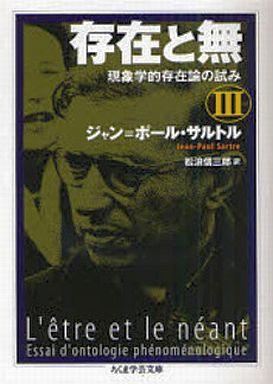 【中古】文庫 <<政治・経済・社会>> 存在と無 現象学的存在論の試み 3 / J・P・サルトル