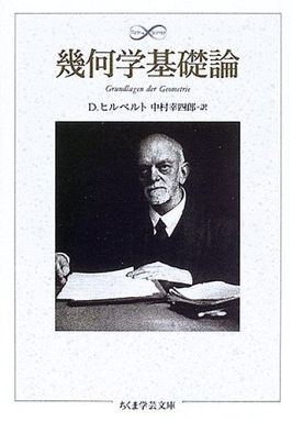 【中古】文庫 <<政治・経済・社会>> 幾何学基礎論 / D・ヒルベルト