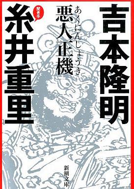 【中古】文庫 <<日本文学>> 悪人正機 / 吉本 隆明 /糸井 重里