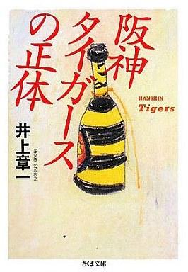 【中古】文庫 <<日本文学>> 阪神タイガースの正体 / 井上章一