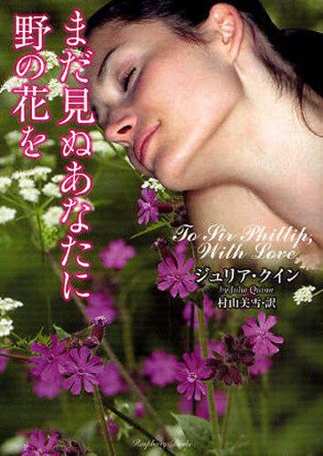 ロマンス小説>> まだ見ぬあなた...