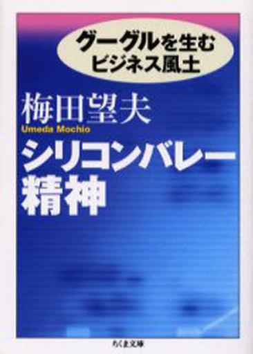【中古】文庫 <<日本文学>> シリコンバレー精神-グーグルを生むビジネ / 梅田望夫