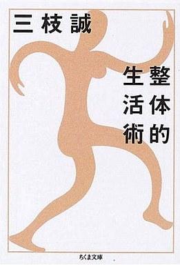 【中古】文庫 <<日本文学>> 整体的生活術 / 三枝誠