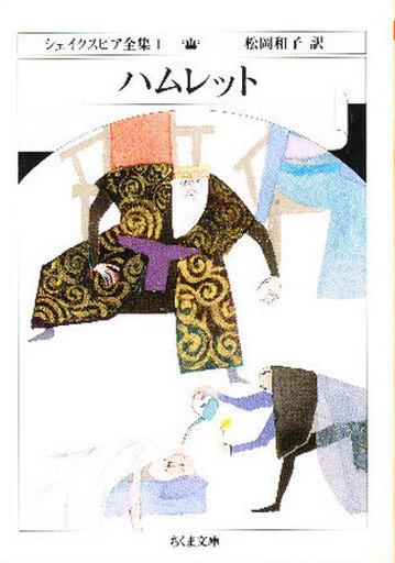 【中古】文庫 <<日本文学>> ハムレット シェイクスピア全集 1 / W・シェイクスピア