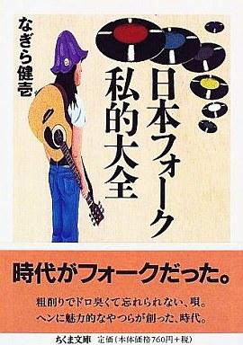 【中古】文庫 <<日本文学>> 日本フォーク私的大全 / なぎら健壱